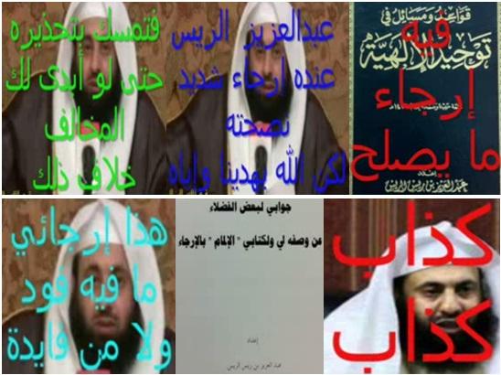 tahdziran Al Allamah Al Mufti Abdul Azis Alu Syaikh terhadap ucapan dan tulisan penyebar paham Irja Abdul Azis Ar Rayyis