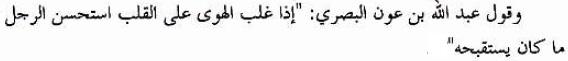 Jika Al Hawa telah menguasai kalbu