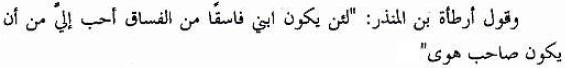 Perkataan Artha'ah bin Al Mundzir rahimahullah