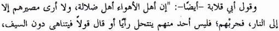 Sesungguhnya Ahlul Ahwa adalah orang-orang sesat