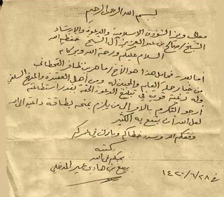 Tazkiyah Asy Syaikh Rabi kepada Syaikh Mahir Al Qahthany