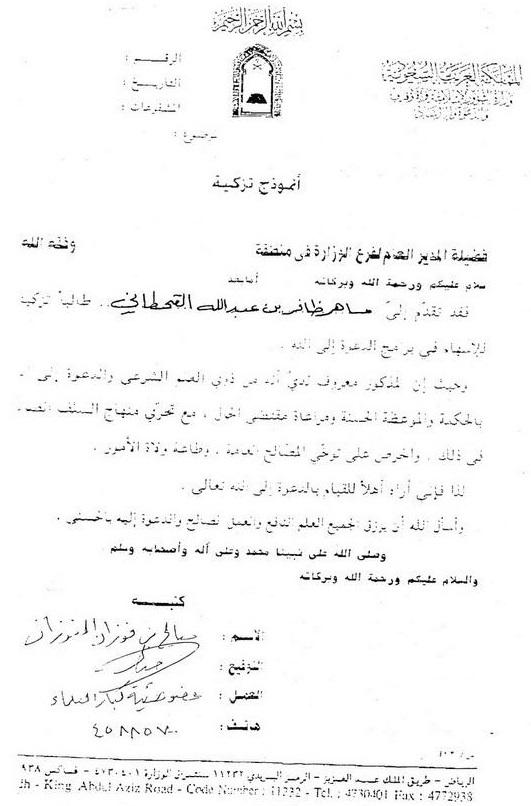 Tazkiyah Asy Syaikh Shalih Al Fauzan kepada Syaikh Mahir Al Qahthany dengan kop resmi