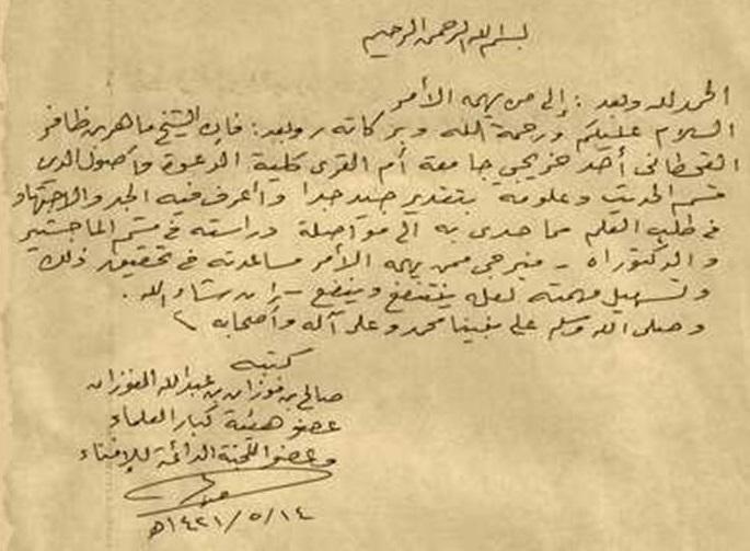 Tazkiyah Asy Syaikh Shalih Al Fauzan kepada Syaikh Mahir Al Qahthany