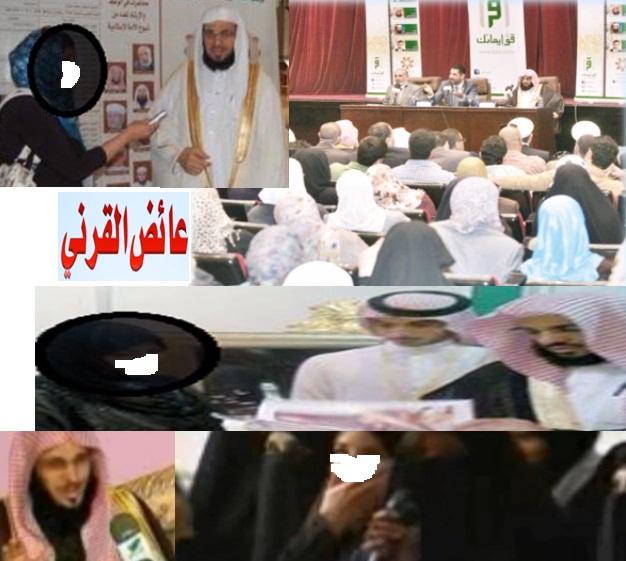 aidh alqarny
