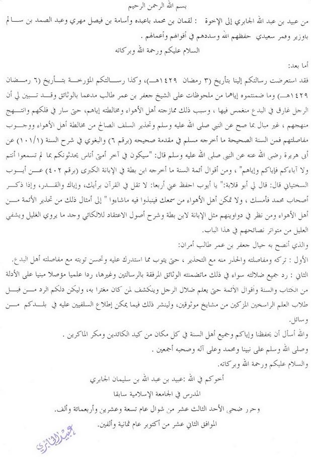 fatwa syaikh ubaid al jabiri terkait jafar umar thalib_resize_resize