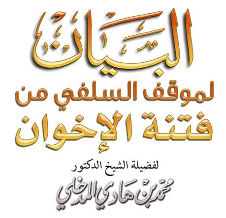 Sikap Salafy Terhadap Fitnah IM.