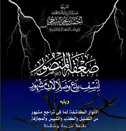 salah satu karya tulis yang membongkar kejahatan dan kesesatan Masyhur Hasan Salman