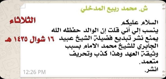 Pengingkaran tegas dari Asy Syaikh Muhammad bin Rabi' Al Madkhaly terkait berita dusta