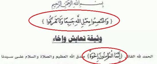 Screenshot ayat 10 surah al Hujurat di dalam surat perjanjian tersebut