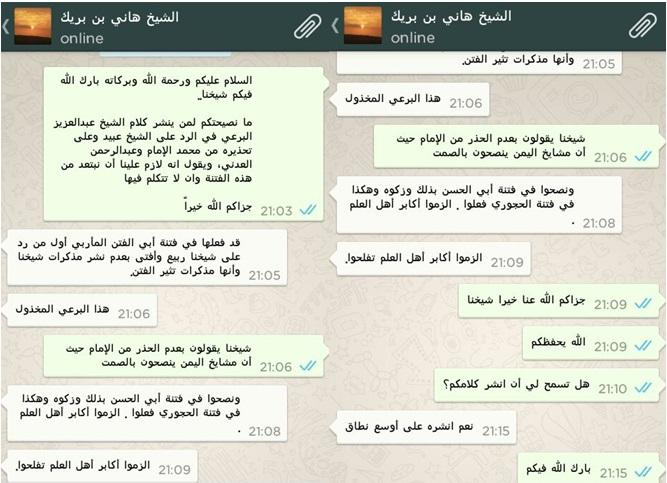 Syaikh Hani bin Buraik tentang al bura i