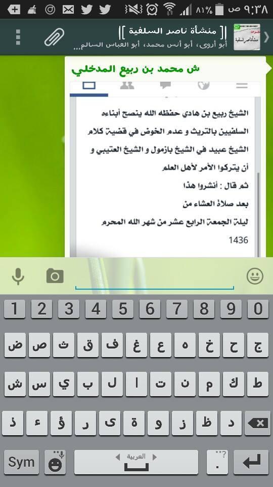 Syaikh Muhammad bin Rabi ttg kalam syaikh ubaid atas syaikh ahmad bazmul