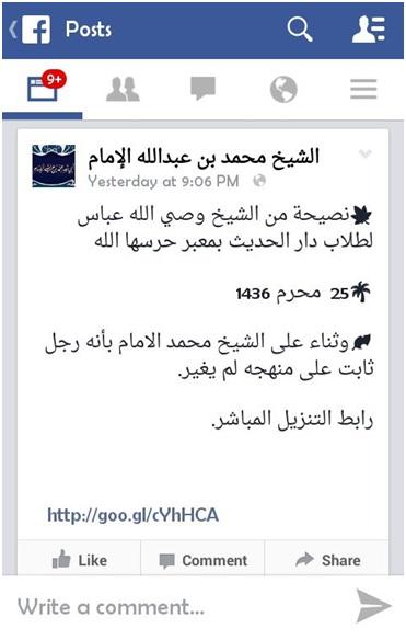 Tazkiyah Syaikh Washiyullah Abbas dijadikan tameng