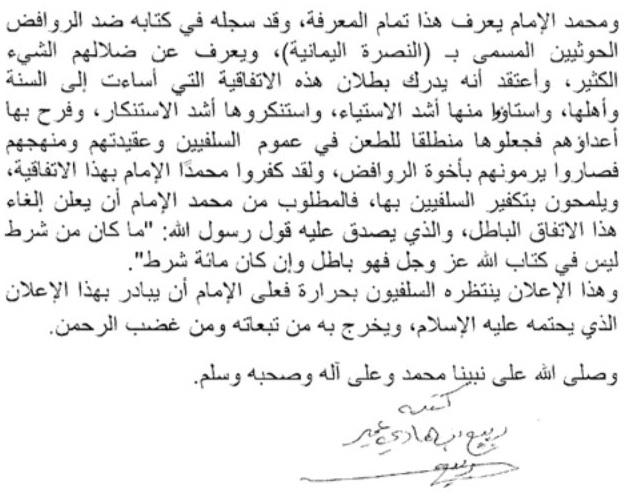 Tuntutan Syaikh Rabi kepada al Imam