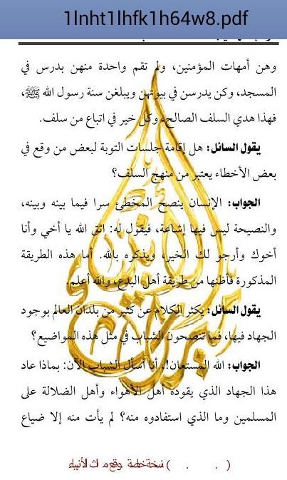 2-Fatwa-Asy-Syaikh-Rabi'-hafizhahullah