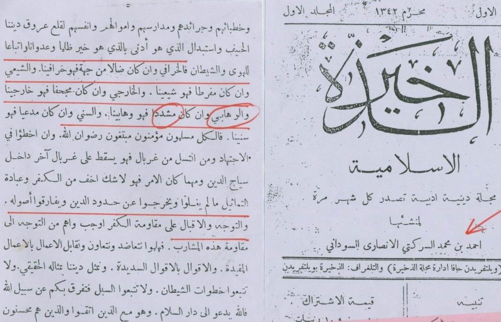 Adz Dzakhirah karya As Surkati As Sudani