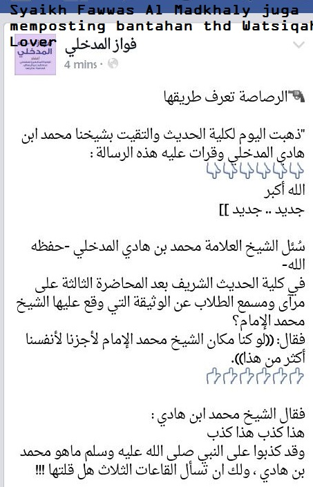 Allah bongkar kedok para pendusta! Syaikh Fawwas juga posting bantahan terhadap muqalid Al Imam Al Mubtadi'