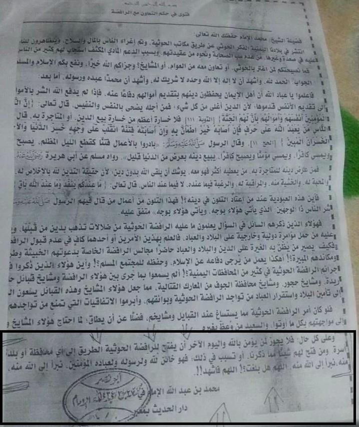 fatwa tertulis yang tersebar (copy-an) berikut stempel kebesarannya seperti yang tampak pula pada Watsiqahnya bersama Rafidhah
