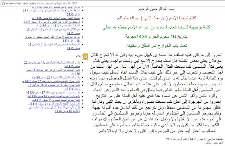 Jawaban dan tahdzir bertubi-tubi Al Imam atas seruan Jihad Ulama Kibar melawan Rafidhah Hutsiyun Najis pemberontak kafir