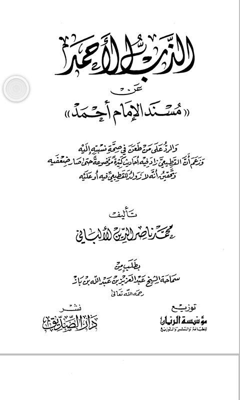 Karya Syaikh Al Bani