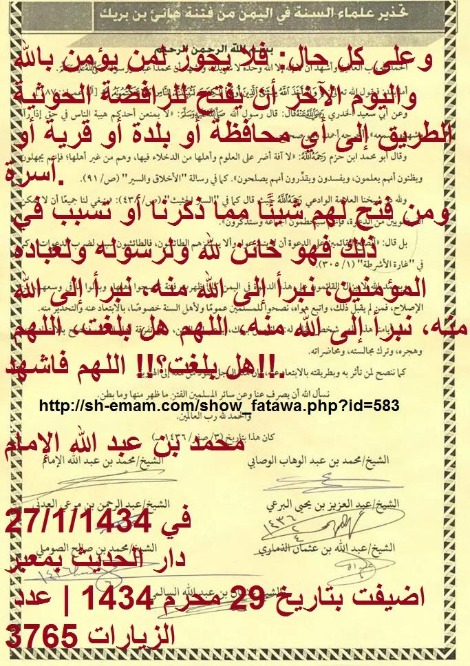 Memerangi dan mentahdzir musuh Rafidhah Hutsiyun