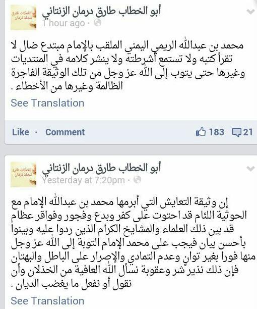 Penegasan Syaikh Abul Khaththab al Libi
