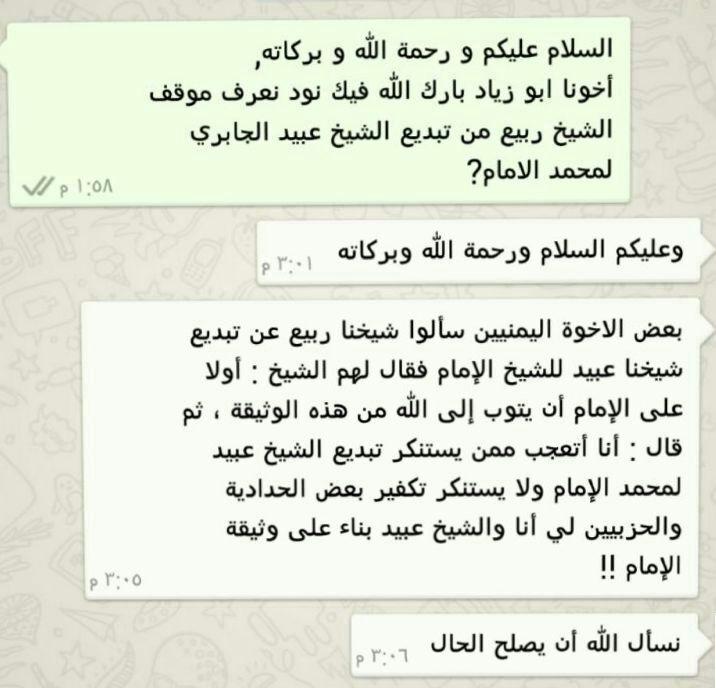 Screenshot penjelasan Abu Ziyad Khalid Baqis