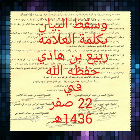 Tazkiyah Syaikh Rabi