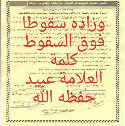 Tazkiyah syaikh Ubaid al Jabiri