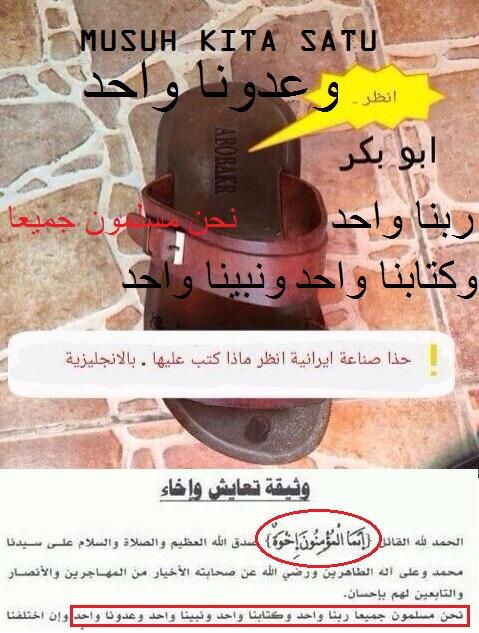 Watsiqah kufurnya Al Imam dan sekutu abadinya, Rafidhah Mukmin …musuh kita satu