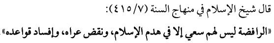 ibnu taimiyah tentang rafidhah