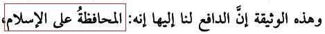 khutbah al imam 1