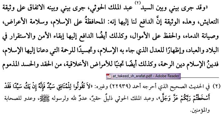 khutbah al imam