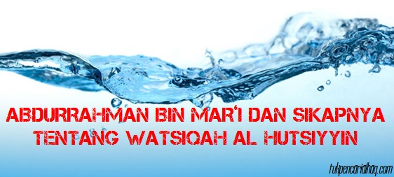 Abdurrahman bin Mar'i dan sikapnya tentang watsiqah al hutsiyyin