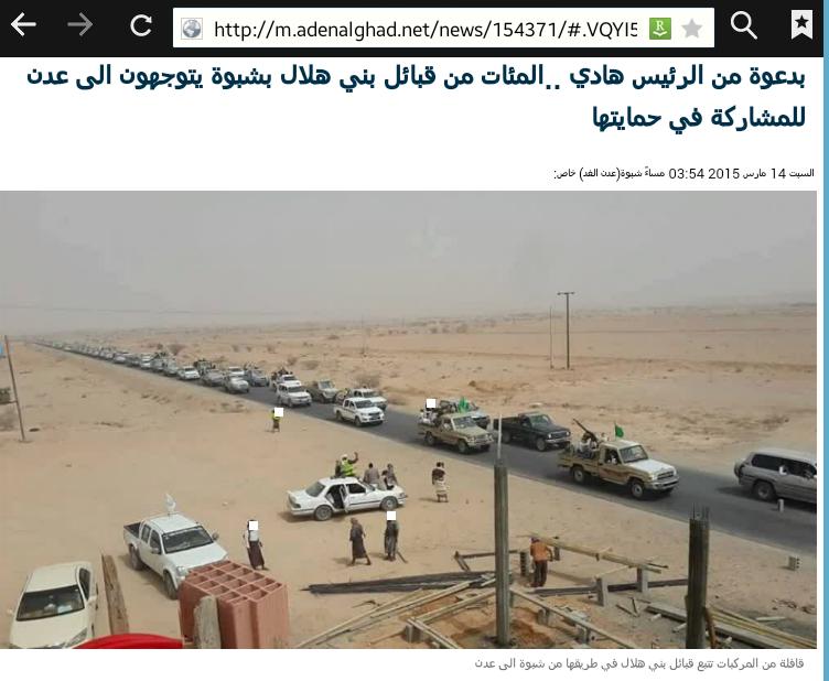 Bani Hilal menuju Aden