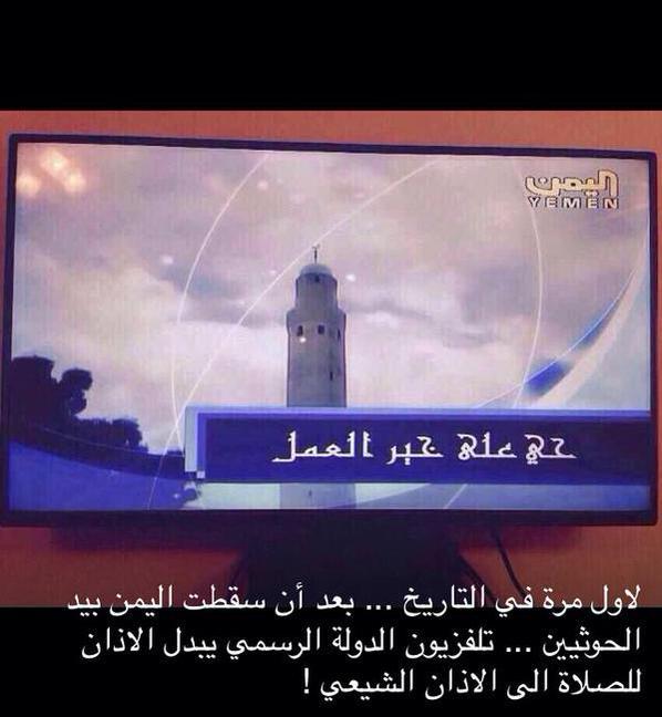 pertama kalinya dalam sejarah Yaman Adzan agama Khumainy Raf